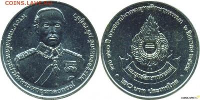 Монеты Тайланда - такт.команд.