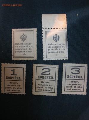 Набор 1,2,3- коп. 1917, 10 и 15 коп. 1915 г. до 05.08.2017г. - P1010016.JPG
