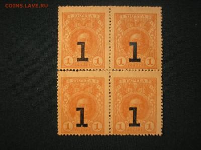 Кварт-блок 1 копейка 1917 г.(4-й выпуск) до 05.08.2017 г. - P1010023.JPG