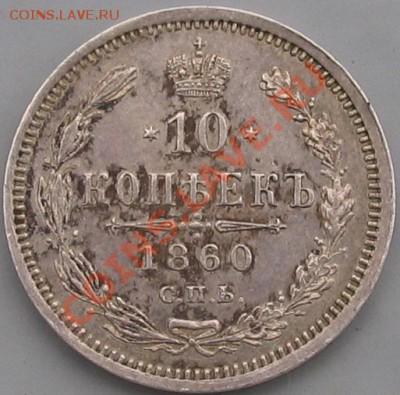 Коллекционные монеты форумчан (мелкое серебро, 5-25 коп) - IMG_0041.JPG
