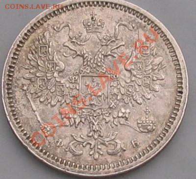 Коллекционные монеты форумчан (мелкое серебро, 5-25 коп) - IMG_0042.JPG