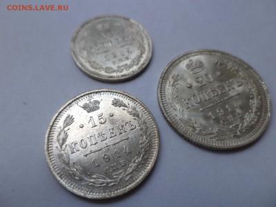 10, 15, 20 копеек 1914 года - DSC07944.JPG