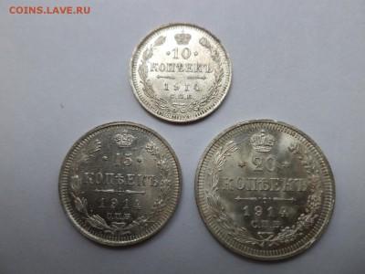 10, 15, 20 копеек 1914 года - DSC07943.JPG