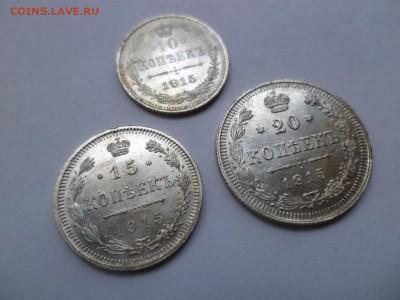 10, 15, 20 копеек 1915 года - DSC07932.JPG