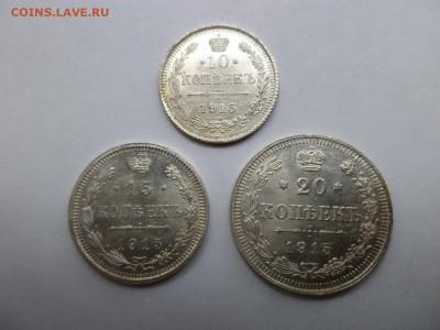 10, 15, 20 копеек 1915 года - DSC07931.JPG