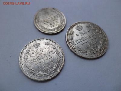 10, 15, 20 копеек 1912 года - DSC07928.JPG