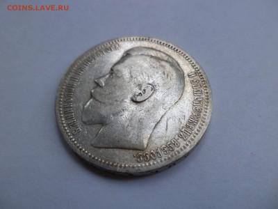 1 рубль 1898 года (*) - DSC07913.JPG