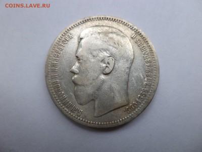 1 рубль 1898 года (*) - DSC07912.JPG