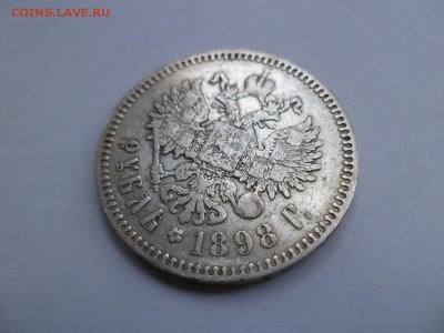 1 рубль 1898 года (*) - DSC07911.JPG