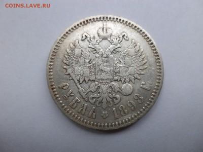 1 рубль 1898 года (*) - DSC07910.JPG