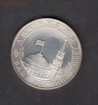 РФ 1992 2 рубля Нюрнбергский процесс - 20а