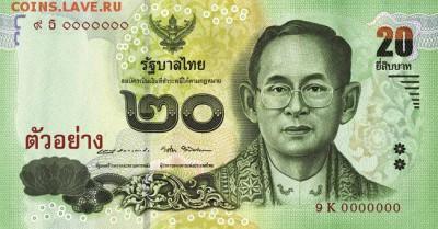 Банкноты Тайланда. - 20 (2)