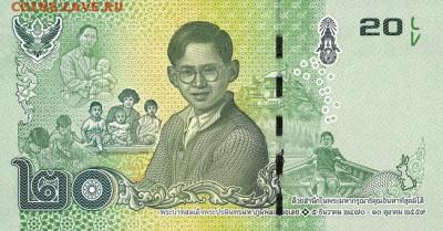 Банкноты Тайланда. - 20 (1)