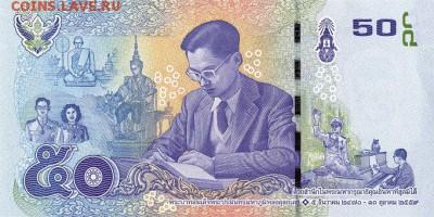 Банкноты Тайланда. - 50
