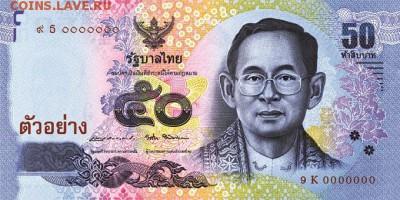 Банкноты Тайланда. - 50бат