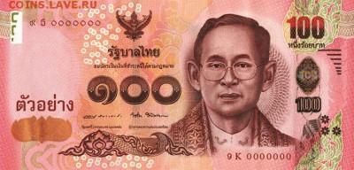 Банкноты Тайланда. - 100бат