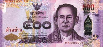 Банкноты Тайланда. - 500бат (2)