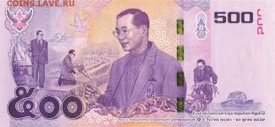 Банкноты Тайланда. - 500бат