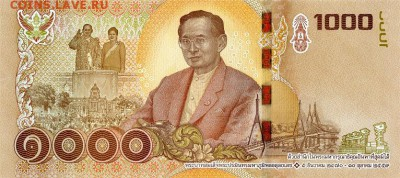 Банкноты Тайланда. - 1000бат