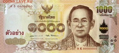 Банкноты Тайланда. - 1000