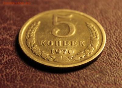 5 копеек 1970 - 006