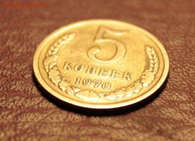 5 копеек 1970 - 003
