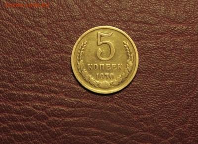 5 копеек 1970 - 002