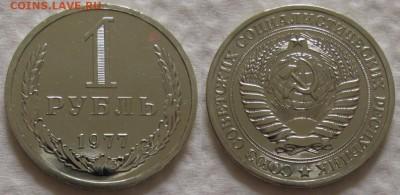1 рубль 1977г. ВUNC с 200р. до 10.08.2017г. 22:00 - 1р77-2