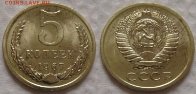 5 коп 1967г. ВUNC с 200р. до 10.08.2017г. 22:00 - 5к67-2