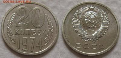 20 коп 1974г. ВUNC с 200р. до 10.08.2017г. 22:00 - 20к74-2