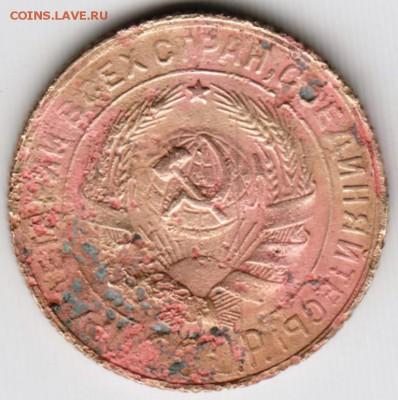2 коп. 1929 г. до 23.00 10.08.17 г. - Scan-170604-0018