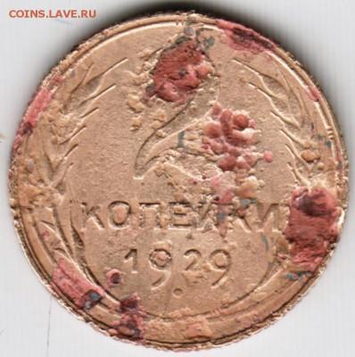 2 коп. 1929 г. до 23.00 10.08.17 г. - Scan-170604-0036