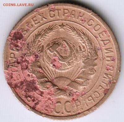 2 коп. 1926 г. до 23.00 10.08.17 г. - Scan-170604-0017