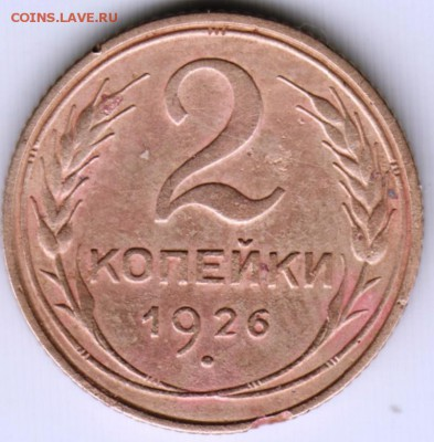 2 коп. 1926 г. до 23.00 10.08.17 г. - Scan-170604-0035