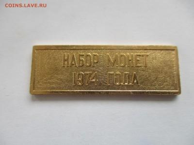 жетон из годового набора 1974 г. - IMG_7854.JPG