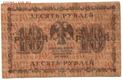 С 1 рубля неплохие 10 рублей 1918г. до 22:10 мск 15.08.17 г. - 10 рублей 1918 года -2