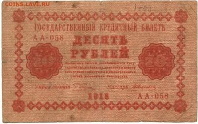 С 1 рубля неплохие 10 рублей 1918г. до 22:10 мск 15.08.17 г. - 10 рублей 1918 года -1