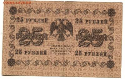 С 1 рубля хорошие 25 рублей 1918 г. до 22:15 мск 15.08.17 г. - 25 рублей 1918 года АА-046-2