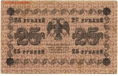 С 1 рубля хорошие 25 рублей 1918 г. (№3) до 22:25 мск 15.08. - 25 рублей 1918 года АА-173-2