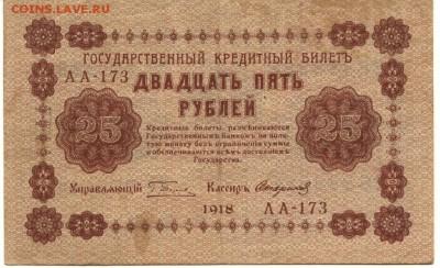 С 1 рубля хорошие 25 рублей 1918 г. (№3) до 22:25 мск 15.08. - 25 рублей 1918 года АА-173-1