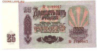 """С 1 рубля 25 рублей 1961 г. """"пресс"""" до 22:50 мск 15.08.17 г. - 25 рублей 1961 года серия Кг-2"""