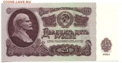 """С 1 рубля 25 рублей 1961 г. """"пресс"""" до 22:50 мск 15.08.17 г. - 25 рублей 1961 года серия Кг-1"""