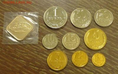 НАБОР 1991л полный с жетоном до 15.08, 22.00 - Набор 1991Л полный с жетоном_1