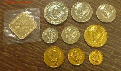 НАБОР 1991л полный с жетоном до 15.08, 22.00 - Набор 1991Л полный с жетоном_2