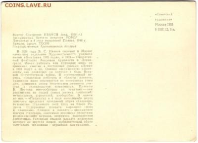 Открытка. 5летку в 4 года 1965 г. до 15.08.17 г. в 23.00 - сканы 014