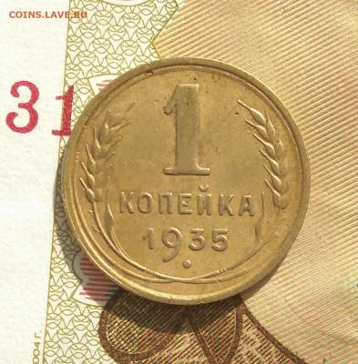 1 копейка 1935 стар стиль хорошая до 15.08.17  22-30 - 1-35-1-старый