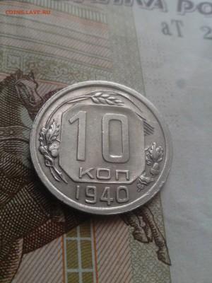 10 копеек 1940 хорошая  до 15.08.17 22-30 - 10-40-1
