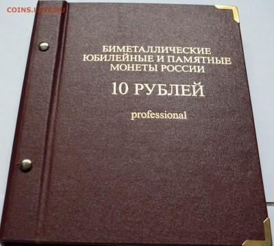 Альбом для монет 10 рублей, серия Professional - 10 рублей.JPG