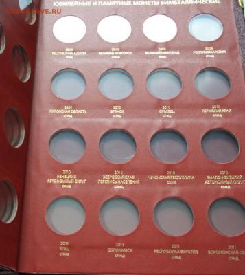 Альбом для монет 10 рублей, серия Professional - 10 рублей 3-1.JPG