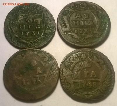 Деньги и пятак 18 века на оценку - 1